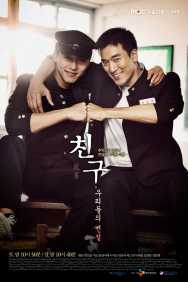 Friend, Our Legend