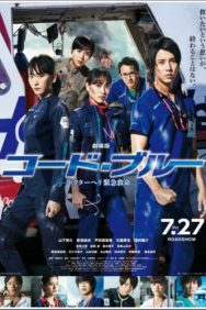 Code Blue Saison 2
