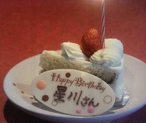 誕生日ケーキ、サプライズが嬉しい♪