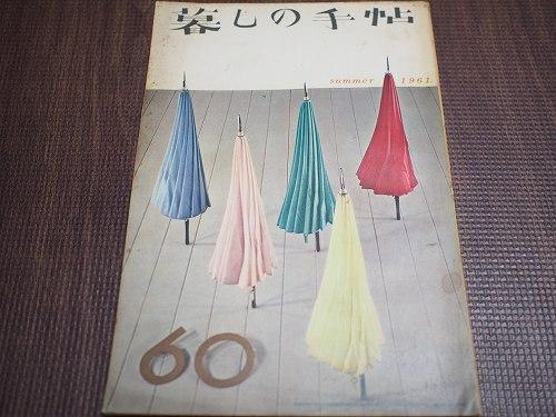 kurashi-60-01