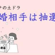 ドラマ「結婚相手は抽選で」ロケ地、レストラン・カフェ・東京・茨城など