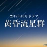 2018「黄昏流星群」ドラマのロケ地、東京・千葉など
