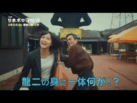 日本ボロ宿紀行7話は栃木県那須郡 雲海閣。龍二さんは猿劇場での営業回