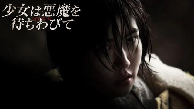 少女は悪魔を待ちわびて(韓国映画)の感想。シム・ウンギョンの復讐劇