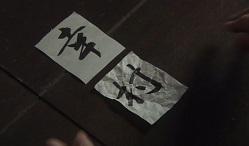 真田丸40-5
