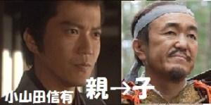titi-nobunaga-小山田親子