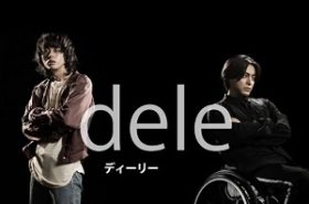dele-s.jpg