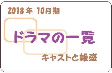 2018-10月ドラマ一覧