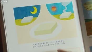 『まんぷく』第109回感想 高野豆腐