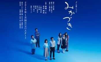 2019年ベストドラマ大賞『みかづき』NHK
