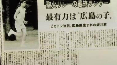 大河ドラマ『いだてん』第46回感想 広島の子