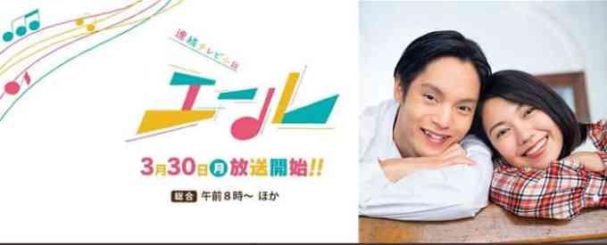 NHK朝ドラ『エール』感想