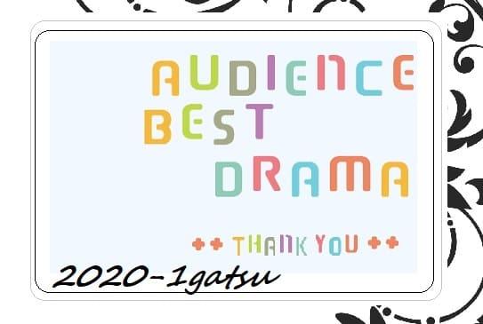 2020年1月期ベストドラマ投票結果