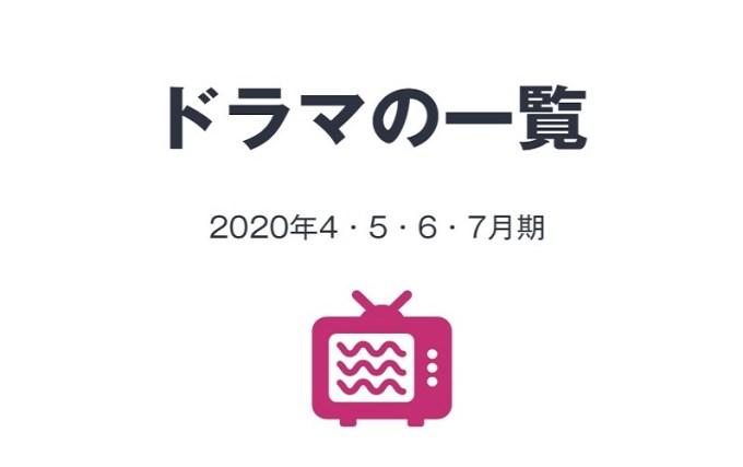 【2020年4・5・6・7月(コロナ)期クールドラマ何見ます?】ラインナップ一覧とキャスト表と期待値