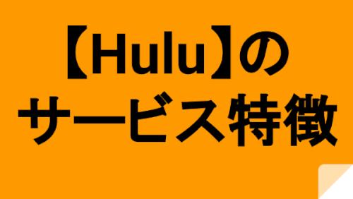 【Hulu】のサービス特徴