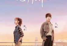 Photo of Forgetting You, Remembering Love Episode 22 Eng Sub