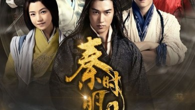 The Legend of Qin Cheng