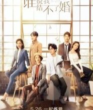 Photo of Get Married or Not Episode 35 Eng Sub