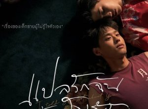 Photo of I Told Sunset About You Episode 3 Eng Sub