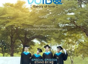 """Theory of Love : Special Episode """"Stand By Me"""""""