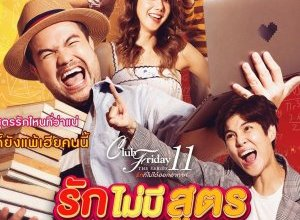 Club Friday The Series Season 11: Ruk Mai Mee Sood