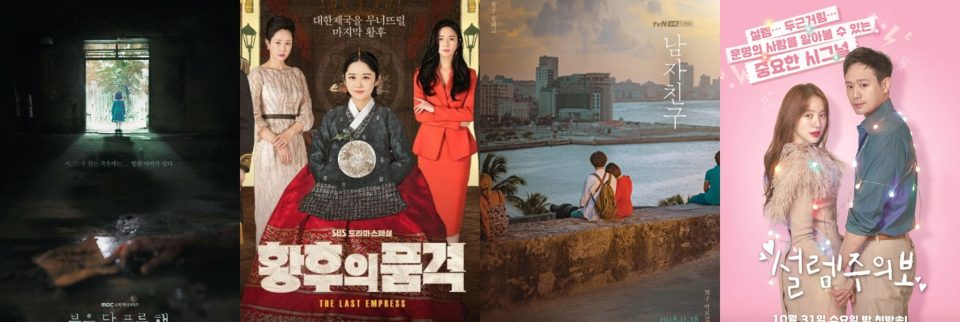 Where to Watch On Air Korean Dramas: Dec 10 - 16 - DramaCurrent
