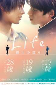 Life: Love on the Line