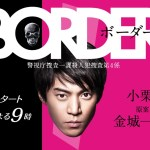 Border (2014) [Ep 1 – 9 END]