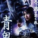 Blue Demon (Ao Oni) / 青鬼 (2014) BluRay