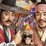 Detective K: Secret of the Lost Island / 조선명탐정 : 놉의 딸  (2015)