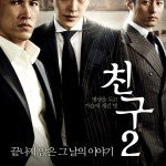 Friend, The Great Legacy / Friend 2 / Chingoo 2 / 친구 2 (2013) HDRip