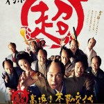 Samurai Hustle / Mission Impossible: Samurai / 超高速!参勤交代 (2014) BluRay