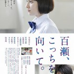 My Pretend Girlfriend / 百瀬、こっちを向いて (2014) BluRay