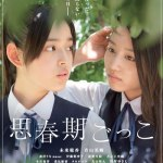 Finding the Adolescence / 思春期ごっこ (2014) BluRay