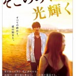 The Light Shines Only There / Soko nomi nite Hikari Kagayaku / そこのみにて光輝く (2014) BluRay