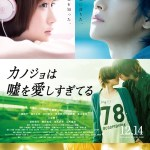 The Liar and His Lover / カノジョは嘘を愛しすぎてる (2013)