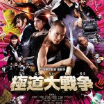 Yakuza Apocalypse: The Great War Of The Underworld / 極道大戦争 (2015)