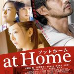 At Home (2015) [BluRay]