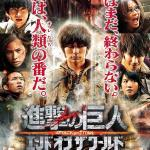 Attack on Titan: End of the World – Part 2 (2015)