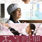 Sweet Red Bean Paste / An / あん (2015) BluRay
