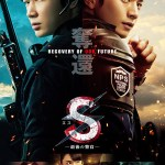 S: The Last Policeman: Recovery of Our Future / S-最後の警官- 奪還 RECOVERY OF OUR FUTURE (2015) BluRay
