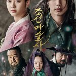 The Magician / 조선마술사  (2015) BluRay