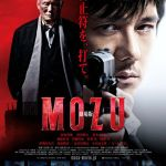 Mozu The Movie / 劇場版MOZU (2015) [BluRay]