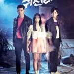 Let's Fight Ghost / 싸우자 귀신아 (2016) [Completed]