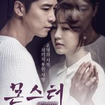 Monster / 몬스터 (2016) [Completed]
