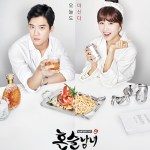 Drinking Solo / 혼술남녀 (2016) [Completed]