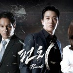 Punch / Punchi / 펀치 (2014) (Complete)