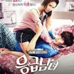 Emergency Couple (2014) (Complete)