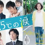 37.5°C no Namida (2015) [Ep 1 – 10 END]