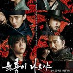 Six Flying Dragons / 육룡이 나르샤 (2015) [COMPLETE]